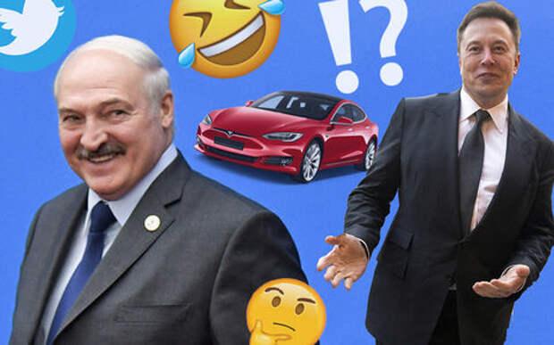 Маск подарил Лукашенко Теслу. Или все-таки не подарил?