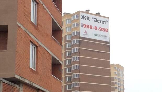 В Подольске возобновили строительство проблемного ЖК «Эстет»
