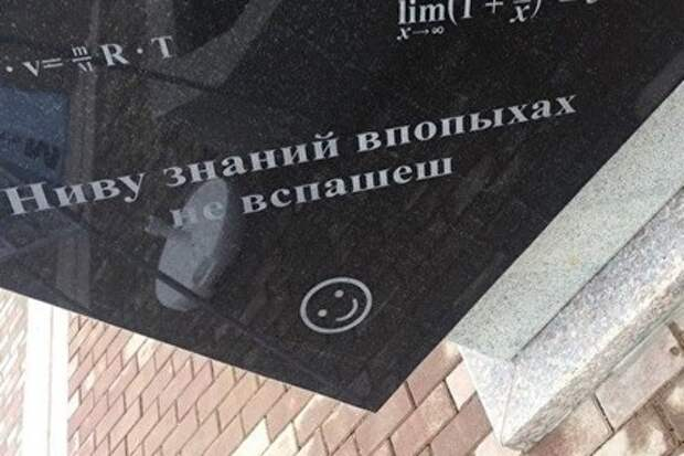 На Ямале установили памятник «Гранит науки» с орфографической ошибкой