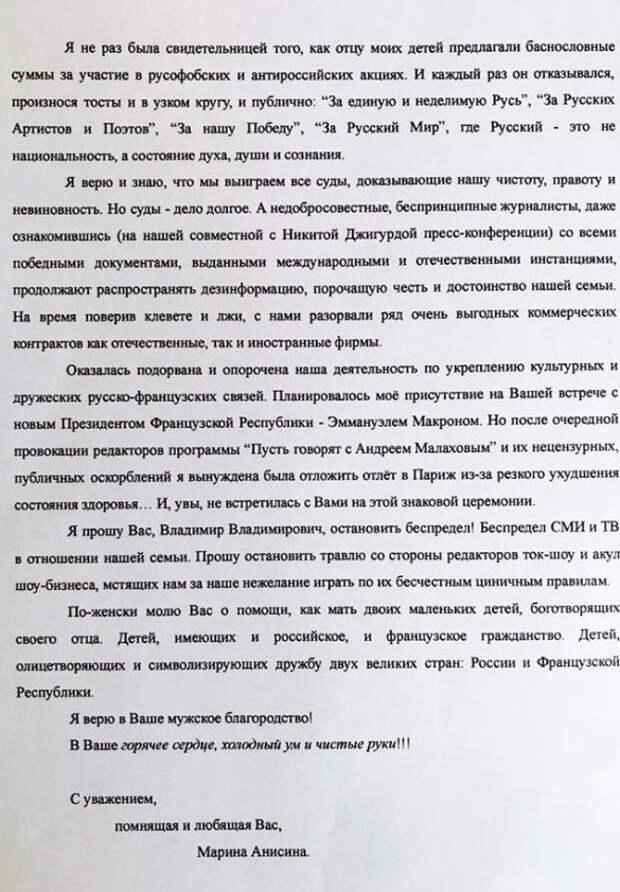 """""""Молю вас о помощи"""": Анисина написала открытое письмо Путину"""