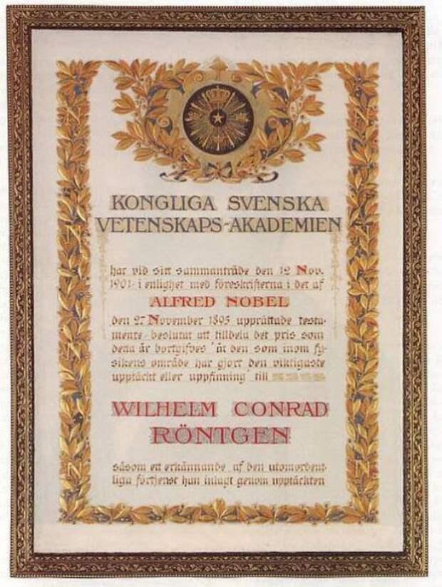 Сертификат о вручении Нобелевской премии по физике Вильгельму Рентгену, 1901 год. | Фото: uni-wuerzburg.de.