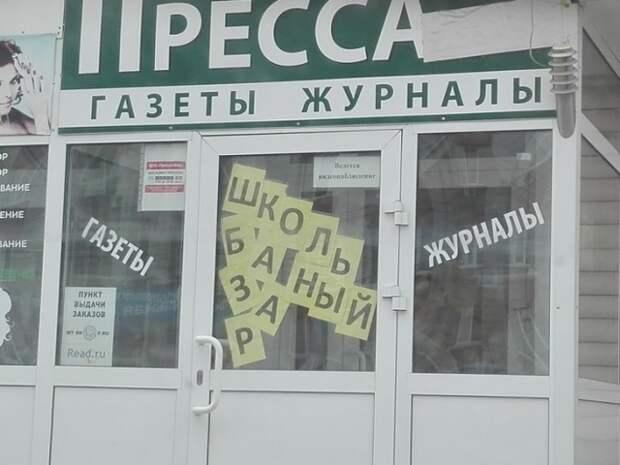 Рекламные надписи и объявления, которые сложно понять с первого раза (24 фото)