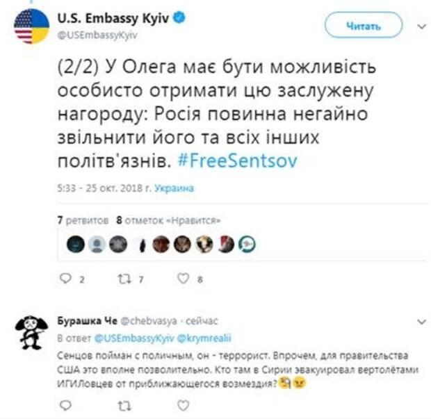Посольство США требует немедленно освободить Сенцова, чтобы он лично получил €50 тыс. от ЕС