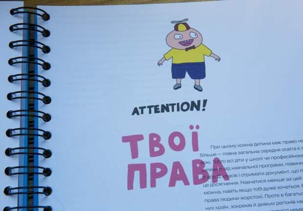 Конституция Украины для самых маленьких