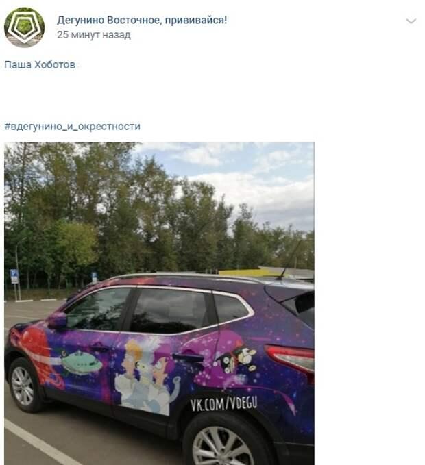 Фото дня: у платформы «Дегунино» заметили автомобиль с героями мультсериала