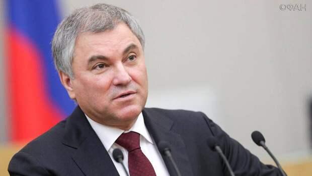 Володин рассказал о роли граждан в утверждении кандидатур министров