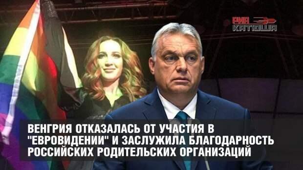 """Венгрия отказалась от участия в """"Евровидении"""" и заслужила благодарность российских родительских организаций"""