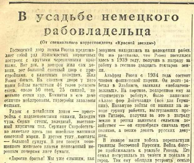 В усадьбе немецкого рабовладельца  «Красная звезда», 20 февраля 1945