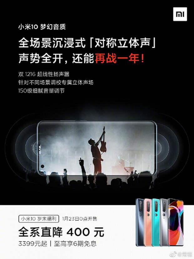 Xiaomi Mi 10 ощутимо подешевел, компания будет продавать этот флагман ещё целый год