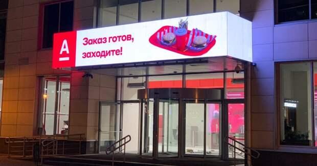 Заходите за картошкой. Как Альфа-банк и «МТС Банк» устроили рекламную перепалку и при чем тут McDonald's
