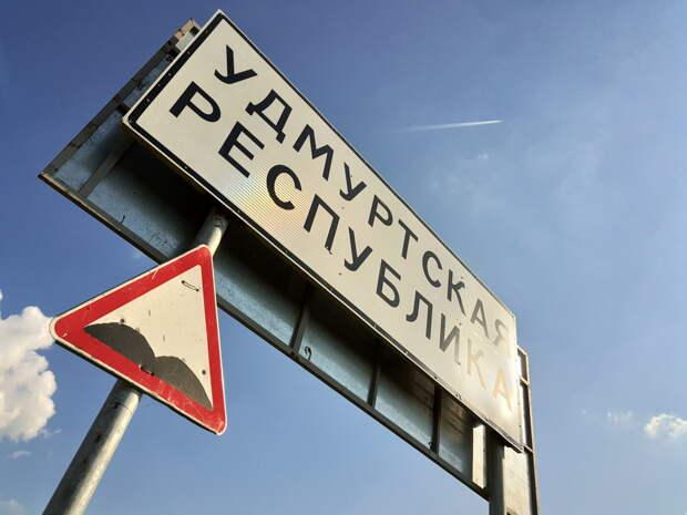 В Удмуртии на границах с соседними регионами установят КПП для проверки водителей