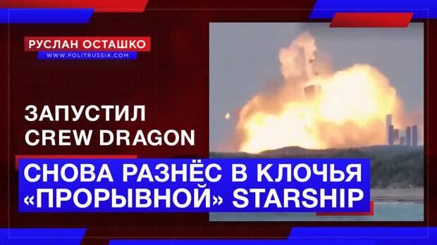 Маск смог запустить Crew Dragon, но снова разнёс в клочья «прорывной» Starship