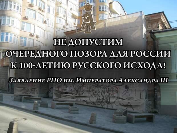 Не допустим очередного позора для России к 100-летию Русского Исхода!