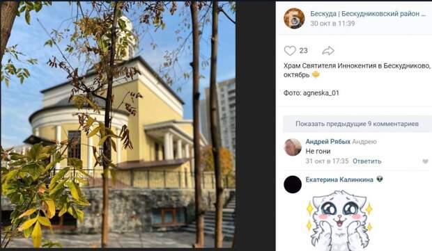 Фото дня: октябрьский вид Храма святителя Иннокентия