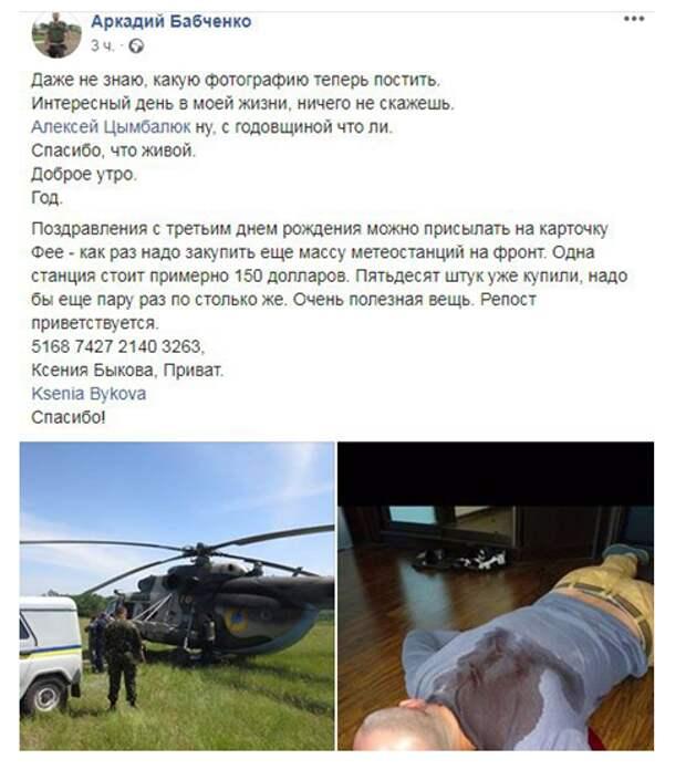 Годовщина со дня «смерти»: Бабченко позорно обгадился спустя год после «исчезновения»