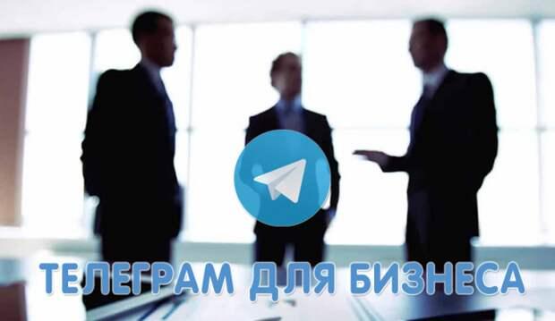 Как накрутка подписчиков в телеграмм поможет вашему бизнесу?