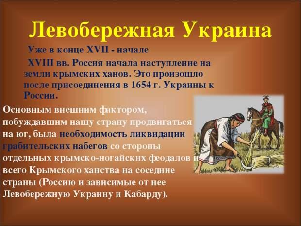 Жириновский: Вся левобережная Украина отойдёт России
