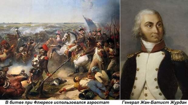 Этот день вистории: 1794 год— победа французов вбитве при Флерюсе