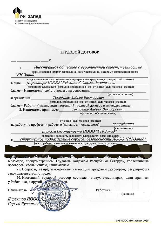 Этот трудовой договор переслали людям для показа белорусским пограничникам. Сергей Рустамов - реальный человек, но уже год не работает в Минске. Печать - поддельная