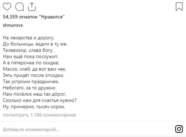 Шнуров посмеялся в стихах над пенсиями вРоссии