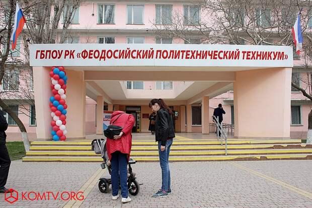 Избирательный участок №442 (Феодосийский политехникум)