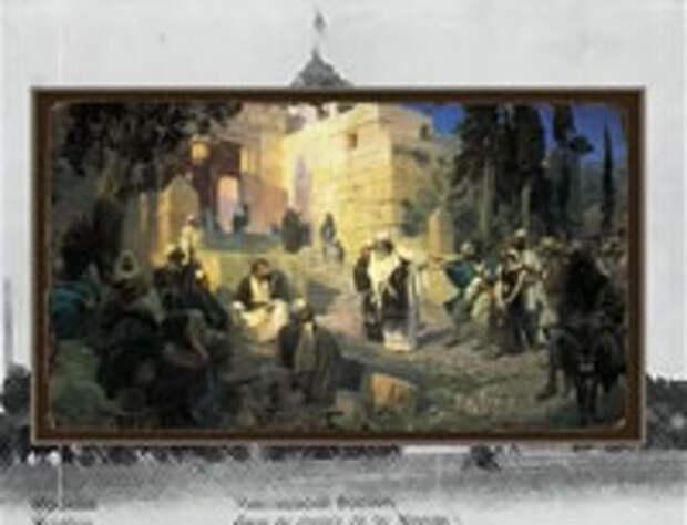 В. Поленов. Христос и грешница