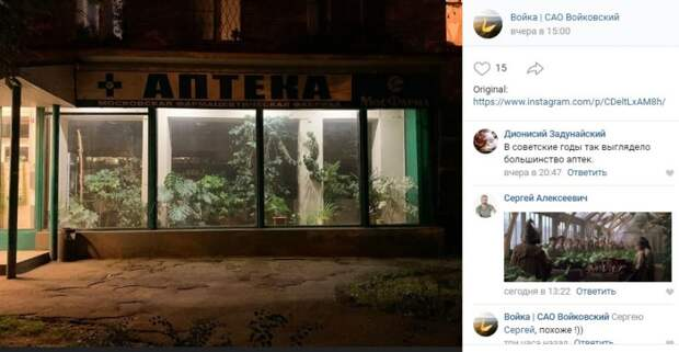 Аптеку в Войковском сравнили с джунглями