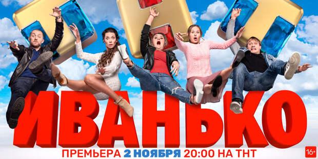 Валентина Мазунина и Ангелина Миримская станут «Иванько»