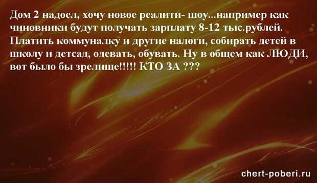 Самые смешные анекдоты ежедневная подборка chert-poberi-anekdoty-chert-poberi-anekdoty-06260421092020-6 картинка chert-poberi-anekdoty-06260421092020-6