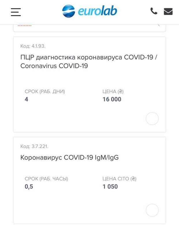 Частная клиника в Киеве скрыла положительные результаты на коронавирус у украинцев