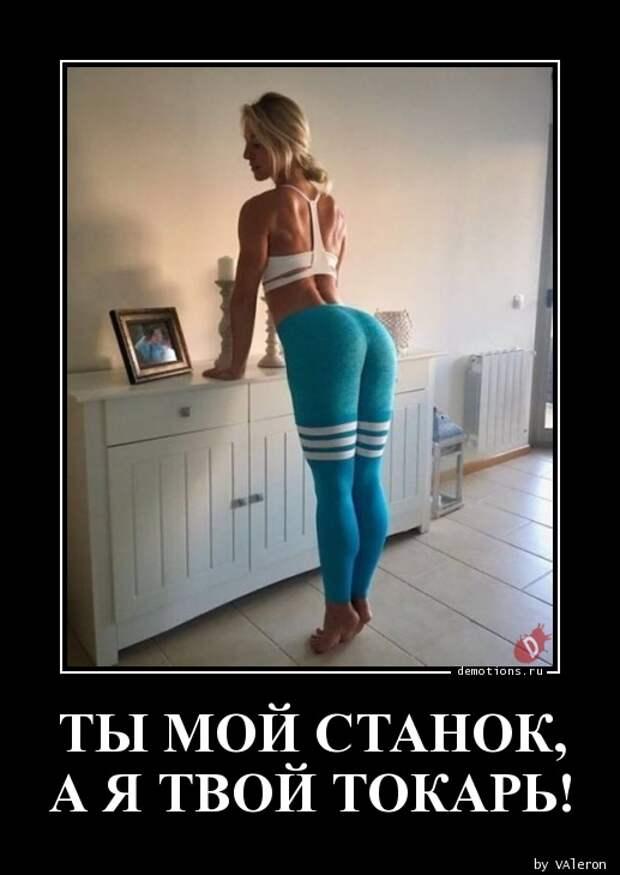 ТЫ МОЙ СТАНОК, А Я ТВОЙ ТОКАРЬ! » Demotions.ru - ДЕМОТИВАТОРЫ.
