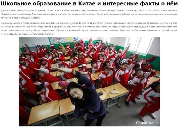 Школьное образование в Китае и интересные факты о нём