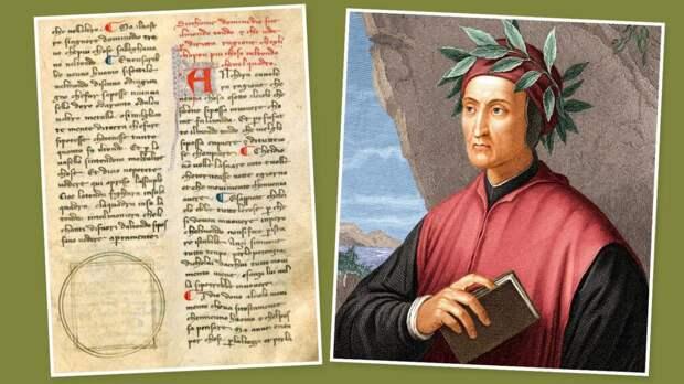 В Италии нашли рукописи, сделанные самим Данте Алигьери