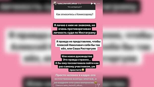 Саша Черно рекомендовала Валерию Комиссарову пойти на «Дом-2»