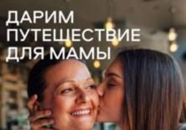 Ozon.travel разыгрывает путешествие для мамы