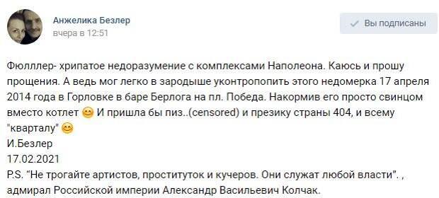 Игорь Безлер рассказал о подпольном концерте Зеленского в Горловке в 2014 году