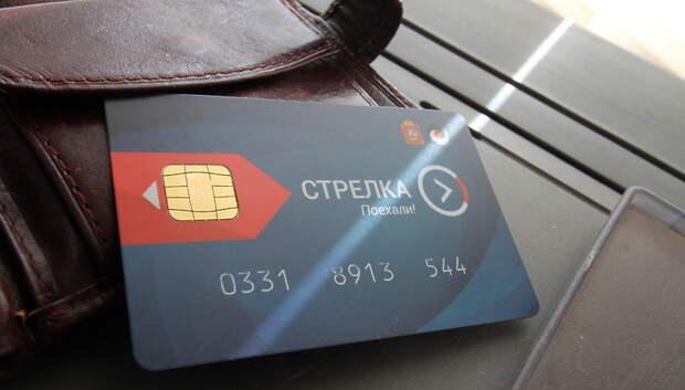 Водители подмосковных автобусов начали продавать карты «Стрелка»