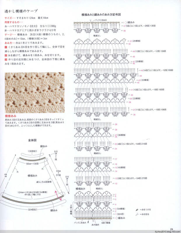(日)Simple and Pretty 2013 围巾·披肩