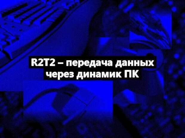 r2t2 – передача данных через динамик ПК