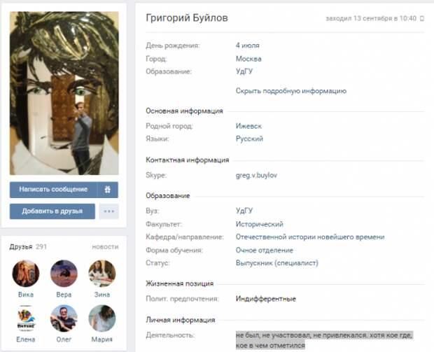 Севастопольский Буйлов VS московского Буйнова