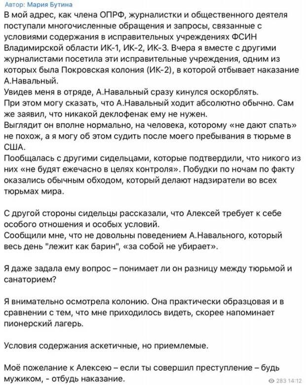 Навальный в ИК. Разоблачение и продолжение истерики