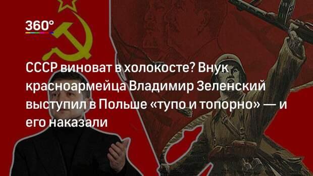 СССР виноват в холокосте? Внук красноармейца Владимир Зеленский выступил в Польше «тупо и топорно»— и его наказали