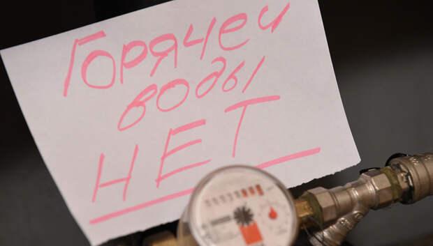 Свыше 40 тыс жителей Подмосковья воспользовались картой плановых отключений горячей воды