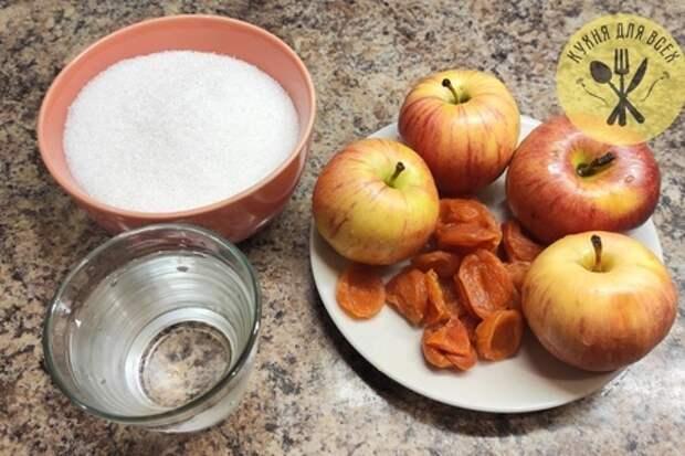 Домашний яблочный компот с курагой: фото шаг 1