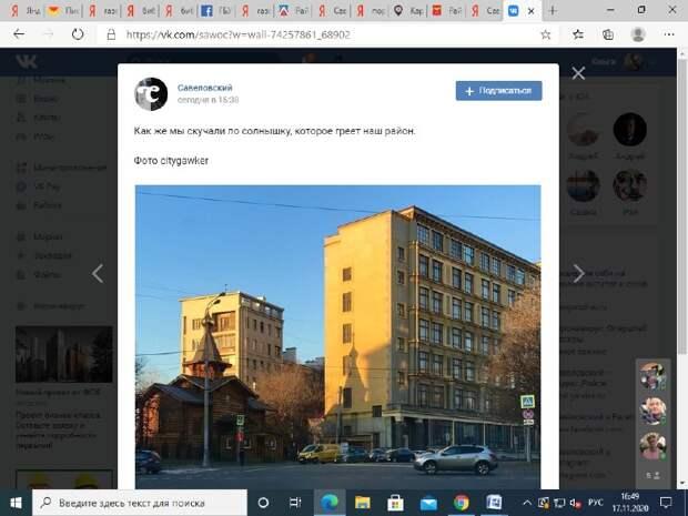 Фото дня: солнце устроило «театр теней» в Савеловском
