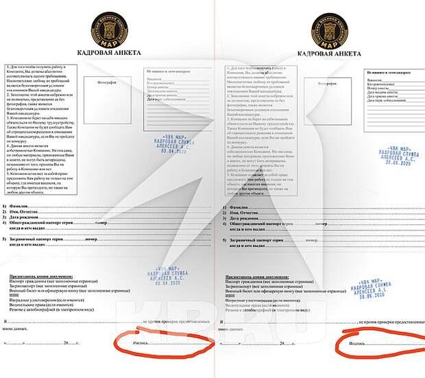 """2 кадровых анкеты: обратите внимание, что на первом варианте от 3.04.2020 внизу стоит слово «роспись», что не характерно для русскоязычного документа. А на втором, более позднем варианте, уже появилось слово «подпись"""""""