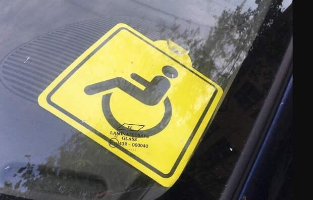 Новую льготу для инвалидов хотят ввести в РФ