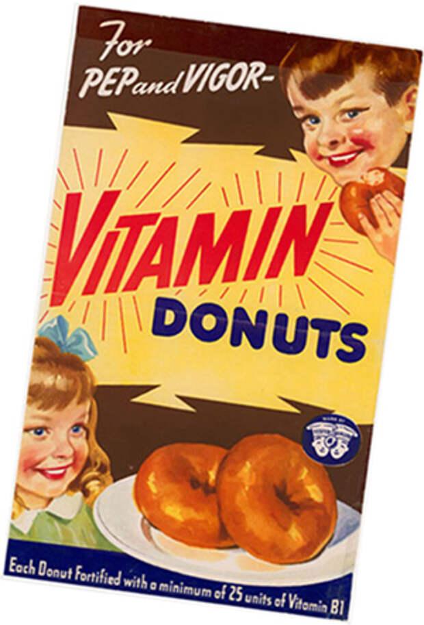 Разоблачение великого витаминного надувательства