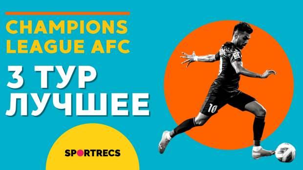 AFC Champions League. 3 тур. Лучшее