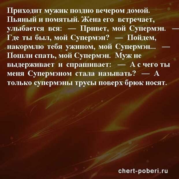 Самые смешные анекдоты ежедневная подборка chert-poberi-anekdoty-chert-poberi-anekdoty-06260421092020-18 картинка chert-poberi-anekdoty-06260421092020-18